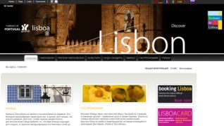 Visitlisboa.com presents version in Russian