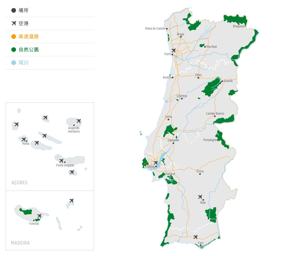 www.visitportugal.com                                        ポルトガルの全て                                    ポルトガルの地図